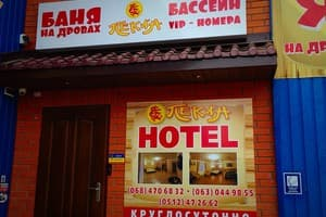 Hotels  city Mykolaiv and region. Hotel Pekin