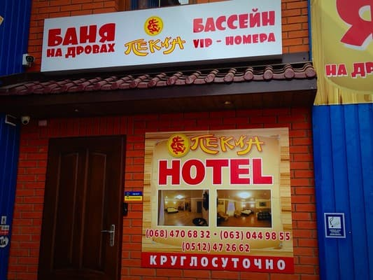 Mini hotel Pekin, Mykolaiv: photo, prices, reviews