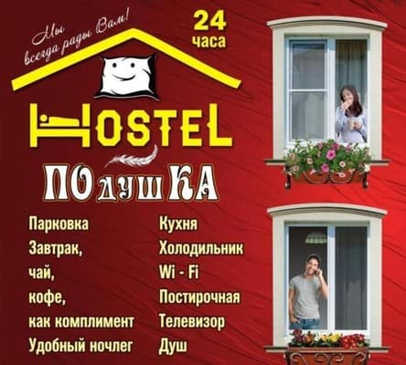 Hostel Podushka, Kherson: photo, prices, reviews