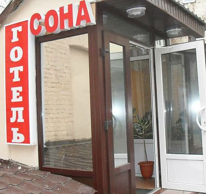Mini hotel Sona, Kyiv: photo, prices, reviews