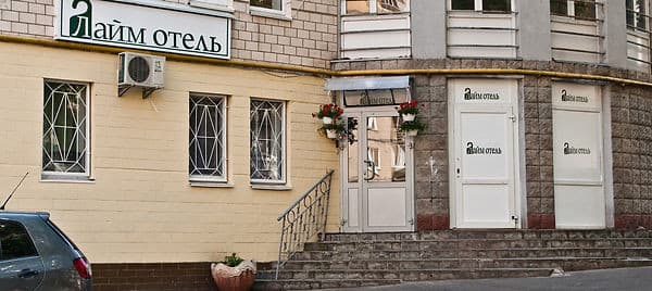 Hotel Laym , Kyiv: photo, prices, reviews