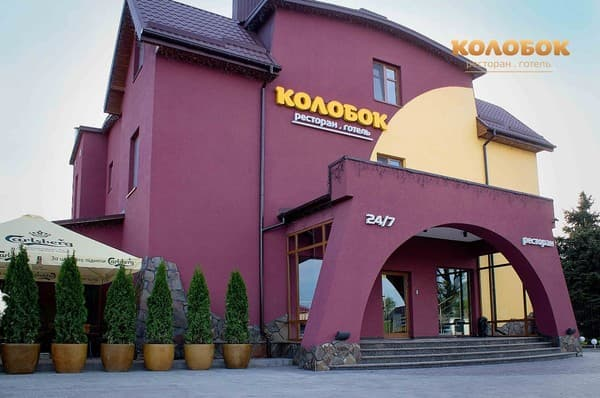 Hotel and restaurant complex Kolobok,  Lutsk: photo, prices, reviews