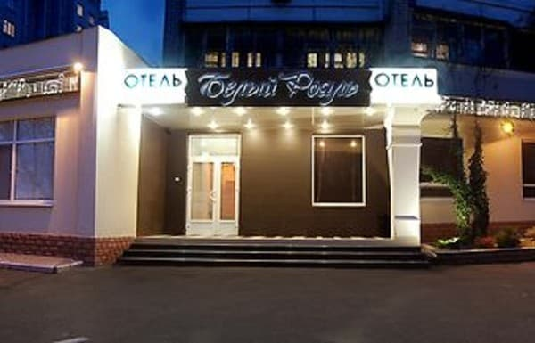 Hotel White royal,  Zaporizhia: photo, prices, reviews