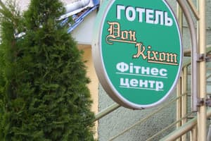 Hotels  city  Lutsk and region. Hotel Don Kihot