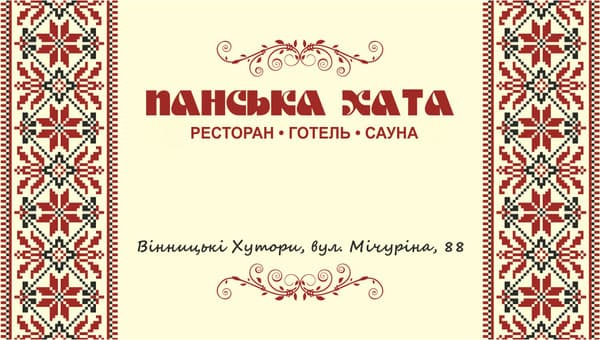 Hotel Panska hata,  Vinnytsia: photo, prices, reviews