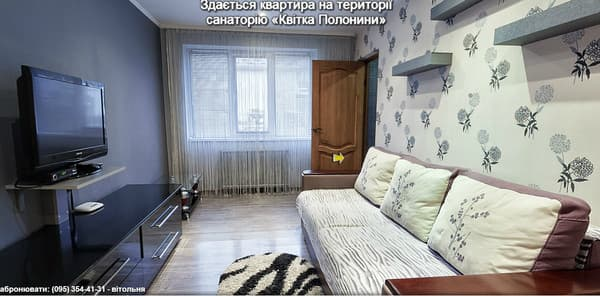 Apartment on territory of Kvitka Polonyny sanatorium,  Svaliava: photo, prices, reviews