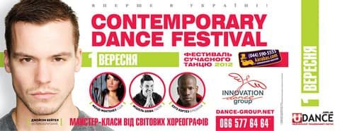 Contemporary Dance Festival - афиша