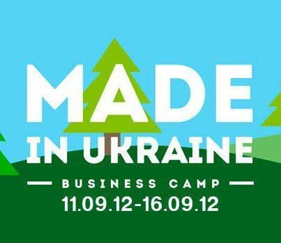 "Бизнес-лагерь ""Made in Ukraine"""