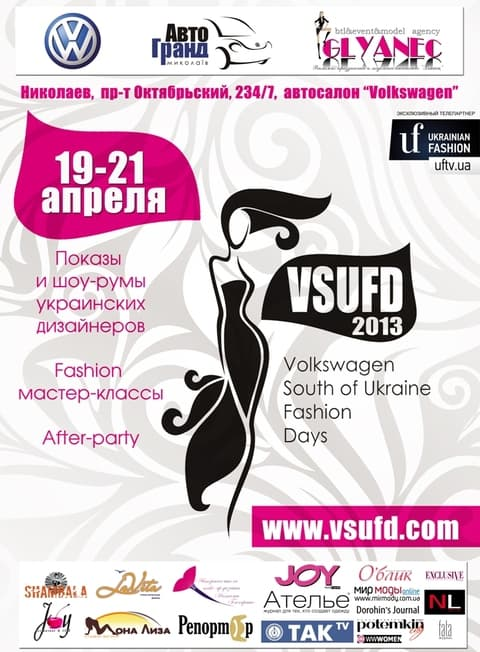 "Фестиваль моды ""Volkswagen South of Ukraine Fashion Days"" пройдет в Николаеве"