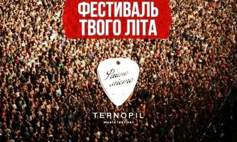 Хмельницьких меломанів запрошує всеукраїнський фестиваль