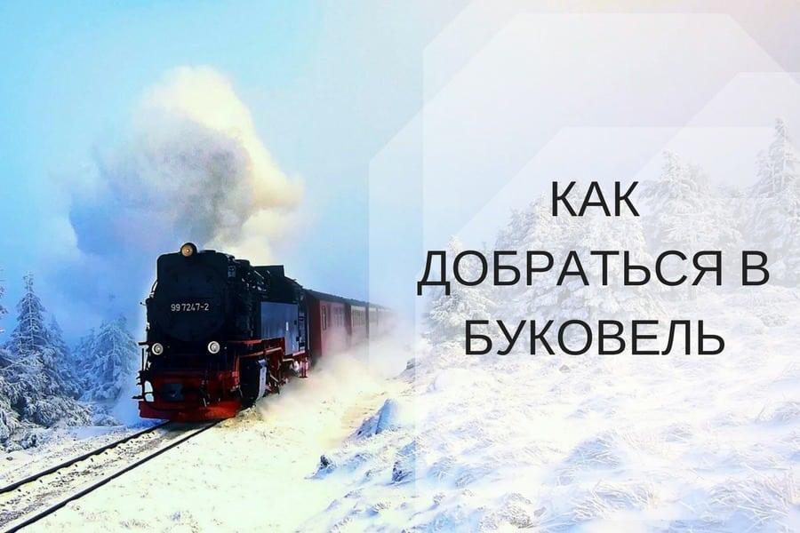Array: http://hotels24.ua/news/Kak-dobratsja-v-Bukovel-11231792.html
