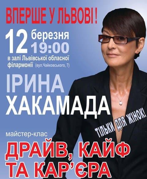 """Мастер-класс для женщин """"Драйв, кайф и карьера"""" от Ирины Хакамады состоится во Львове 12 марта 2013 года"""